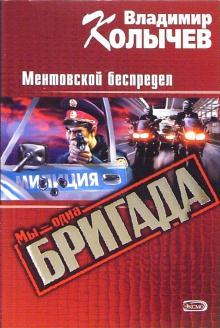 Ментовской беспредел: Роман - Владимир Колычев