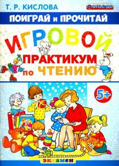 Игровой практикум по чтению. 5+. ФГОС ДО