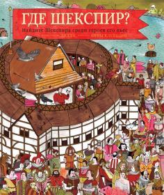 Где Шекспир? Найдите Шекспира среди героев его пьес
