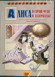 Алиса в Стране Чудес (DVD)