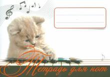 """Тетрадь для нот """"Котёнок"""""""