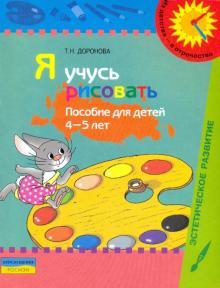 Я учусь рисовать: Пособие для детей 4-5 лет