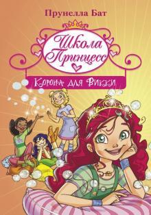 """Книга: """"Школа Принцесс. Корона для Викки"""" - Прунелла Бат. Купить ..."""