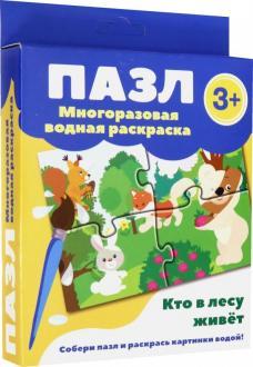 Кто в лесу живёт обложка книги