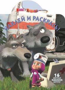 Маша и медведь. Наклей и раскрась (№13152) - Олег Кузовков