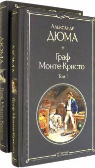 Граф Монте-Кристо. Комплект из 2 книг