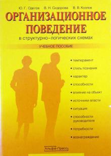 Организационное поведение в структурно-логических схемах. Учебное пособие