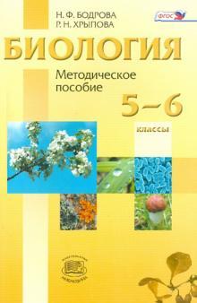 Биология. Растения. Бактерии. Грибы. Лишайники. 5-6 классы. Методическое пособие. ФГОС