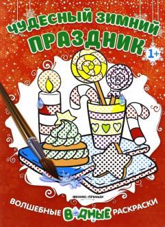 Чудесный зимний праздник. Книжка-раскраска обложка книги