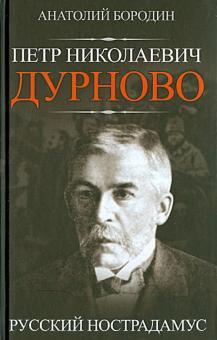 Петр Николаевич Дурново. Русский Нострадамус - Анатолий Бородин