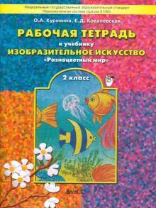 Изобразительное искусство. Разноцветный мир. 2 класс. Рабочая тетрадь. ФГОС