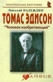 """Томас Эдисон. """"Человек изобретающий"""""""