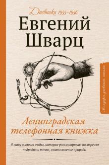 Ленинградская телефонная книжка - Евгений Шварц