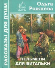 Пельмени для Витальки