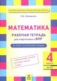 Математика. 4 класс. Рабочая тетрадь для подготовки к Всероссийской проверочной работе. ФГОС