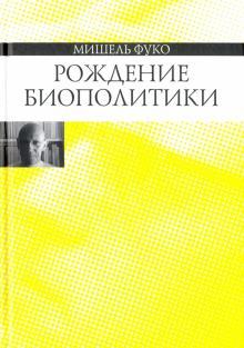 книга рождение биополитики курс лекций прочитанных в