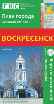 Воскресенск. План города + карта окрестностей