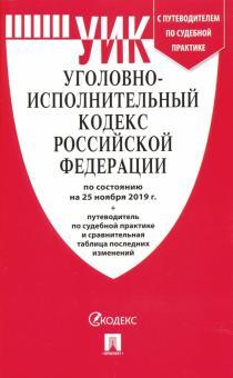Уголовно-исполнительный кодекс Российской Федерации по состоянию на 25.11.19 г.