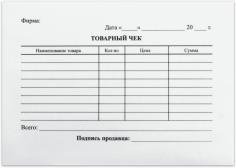 Товарный чек (130136)
