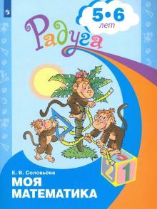 Моя математика. Развивающая книга для детей 5-6 лет