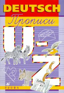 Немецкий язык. Прописи. U-Z, упражнения - Елена Шмакова