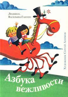 Людмила Васильева-Гангнус - Азбука вежливости обложка книги