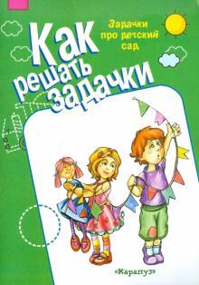 Задачки про детский сад. 5-7 лет. Рабочая тетрадь