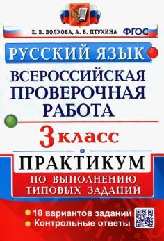 Русский язык. 3 класс. Всероссийская проверочная работа. Практикум по выполнению типовых задан. ФГОС