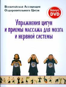 Упражнения цигун и приемы массажа для мозга и нервной системы (+DVD)