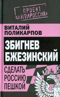 З. Бжезинский: Сделать Россию пешкой