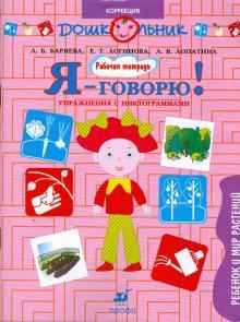 Я - говорю! Ребенок и мир растений. Упражнения с пиктограммами. Рабочая тетрадь для занятий с детьми