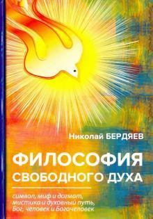 Философия свободного духа - Николай Бердяев