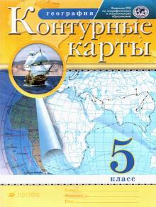 География. 5 класс. Контурные карты. РГО