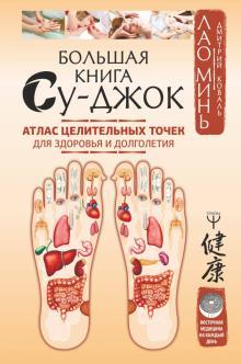 Большая книга Су-джок. Атлас целительных точек для здоровья и долголетия