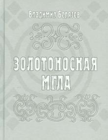 Золотоносная мгла: Книга новых стихов и поэм