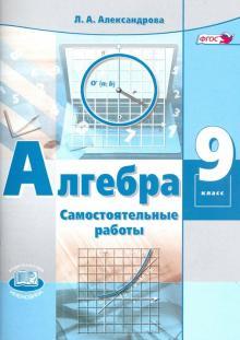 Алгебра. 9 класс. Самостоятельные работы к учебнику А.Г. Мордковича, П.В. Семенова. ФГОС