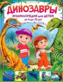 Динозавры. Энциклопедия для детей от 4 до 10 лет