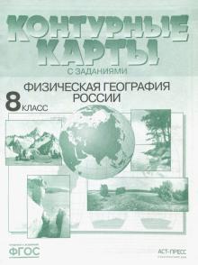 Физическая география России. 8 класс. Контурные карты с заданиями. ФГОС