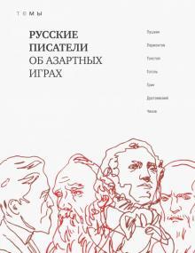 Русские писатели об азартных играх - Пушкин, Гоголь, Толстой, Лермонтов