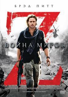 Война миров Z (DVD)