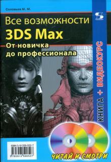 Все возможности 3DS Max. От новичка до профессионала (+2CD)