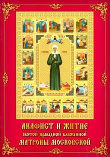 Акафист Матроне Московской святой праведной блаженной