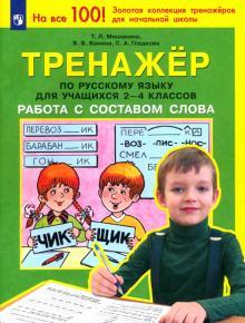 Тренажер по русскому языку для учащихся 2-4 классов. Работа с составом слова. ФГОС