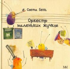 Музыка внутри