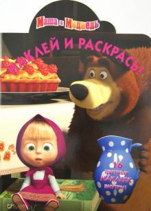 """Наклей и раскрась """"Маша и Медведь"""" (№ 1264)"""
