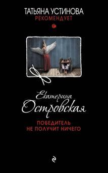 Победитель не получит ничего - Екатерина Островская