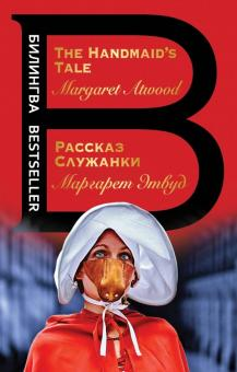 Маргарет Этвуд - Рассказ Служанки. The Handmaid's Tale