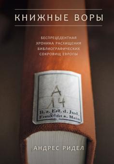 Книжные воры. Как нацисты грабили европейские библиотеки и как литературное наследие было возвр.