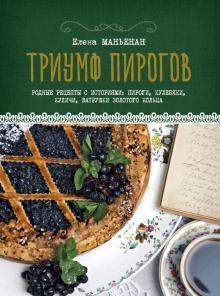 Триумф пирогов. Родные рецепты с историями. Кулебяки, ватрушки, блины, куличи, пирожки