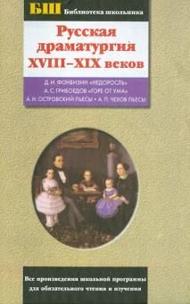 Русская драматургия XVIII-XIX веков. Сборник